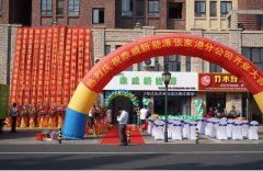 Divine New Energy (Zhangjiagang ) Branch Company hosted a grand opening celebration